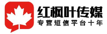 湖南红枫叶传媒【通讯录群发app官网】LOGO