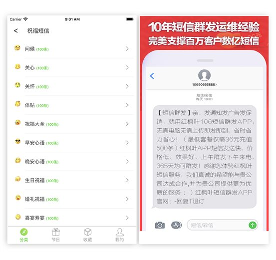 C:UsersAdministratorDesktop@个APP苹果手机如何一键短信群发广告?.jpg3