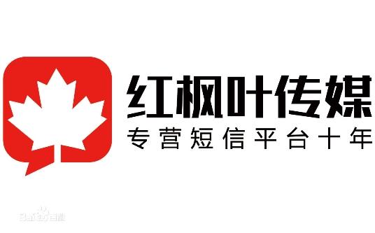 视频短信群发给十万会员手机里,红枫叶视频短信群发