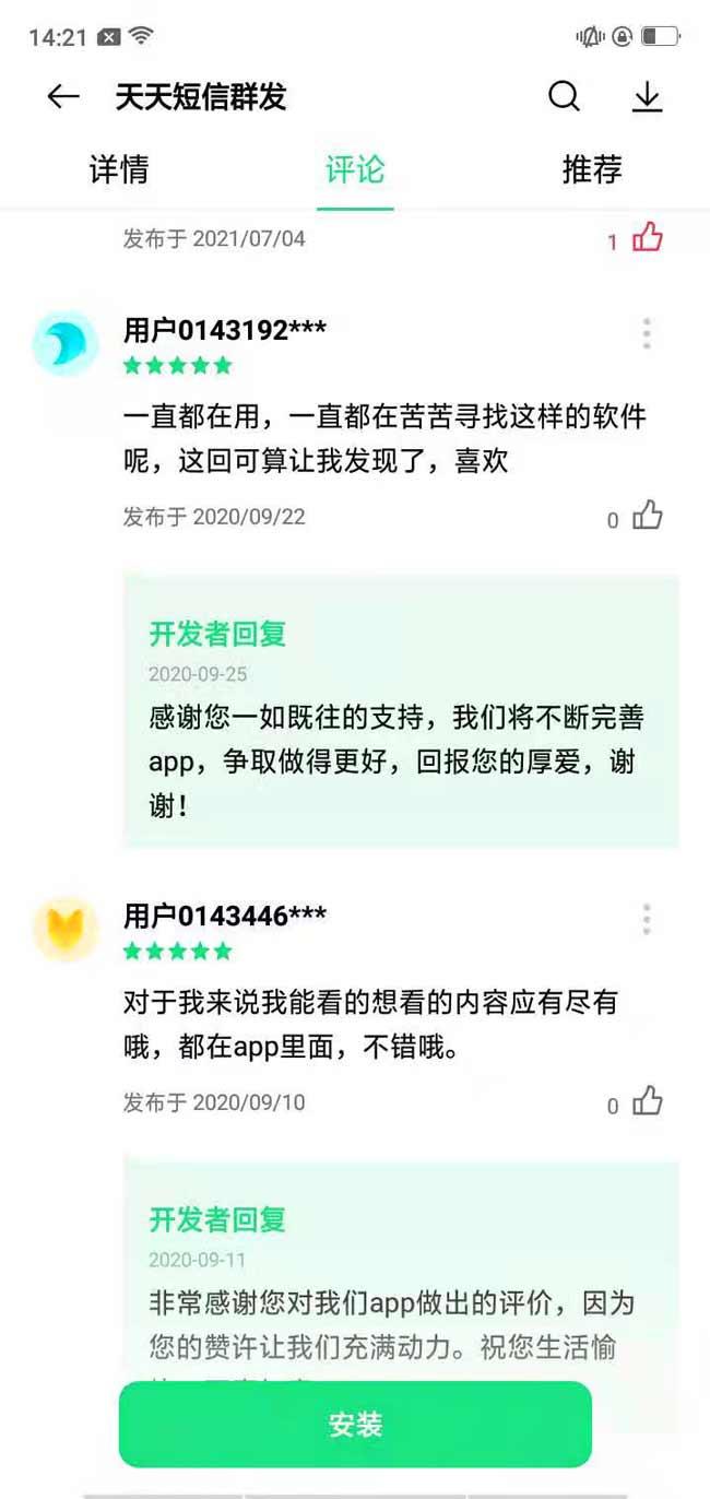 短信群发app.jpg